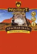 СУХОЙ КОРМ ДЛЯ ВЗРОСЛЫХ СОБАК WOLFSBLUT RED ROCK (КРАСНАЯ СКАЛА)